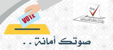 انتخابات أعضاء مجلس الشورى - مركز الاتصالات - 24686777